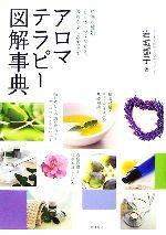 アロマテラピー図解事典(単行本)