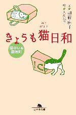 きょうも猫日和 猫のいる歳時記(幻冬舎文庫)(文庫)