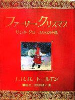 ファーザー・クリスマス サンタ・クロースからの手紙(児童書)