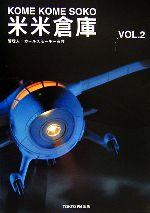 米米倉庫(第2号)(単行本)