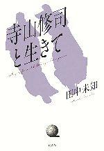 寺山修司と生きて(単行本)
