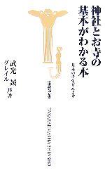 神社とお寺の基本がわかる本 基本のキを教えます(宝島社新書)(新書)