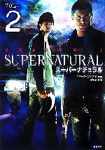 SUPERNATURAL(竹書房文庫)(VOL.2)(文庫)