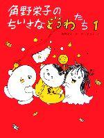 角野栄子のちいさなどうわたち(1)(児童書)