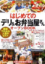 はじめてのデリ&お弁当屋さんオープンBOOK 図解でわかる人気のヒミツ(お店やろうよ!シリーズ9)(単行本)