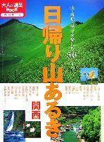 日帰り山あるき 関西(大人の遠足BOOK)(単行本)