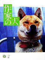 作家の犬(コロナ・ブックス133)(単行本)
