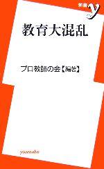 教育大混乱(新書y)(新書)