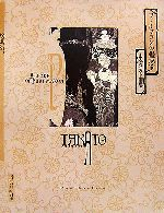 ファルマコンの蠱惑 山本タカト画集(単行本)