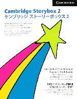 ケンブリッジストーリーボックス(2)