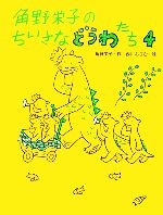 角野栄子のちいさなどうわたち(4)(児童書)