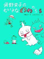 角野栄子のちいさなどうわたち(5)(児童書)