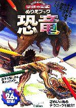 ぬりえブック 恐竜(ニューワイド学研の図鑑)(児童書)