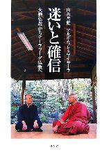 迷いと確信大乗仏教からテーラワーダ仏教へ