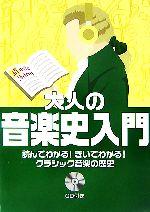 大人の音楽史入門 読んでわかる!きいてわかる!クラシック音楽の歴史(CD1枚付)(単行本)