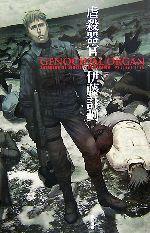 虐殺器官(ハヤカワSFシリーズJコレクション)(単行本)