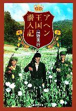 アヘン王国潜入記(集英社文庫)(文庫)