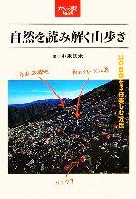 自然を読み解く山歩き 山の自然を3倍楽しむ方法(大人の遠足BOOK)(単行本)