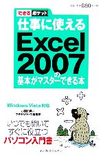 仕事に使えるExcel 2007の基本がマスターできる本 W(できるポケット)(新書)