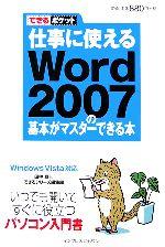 仕事に使えるWord 2007の基本がマスターできる本 Wi(できるポケット)(新書)