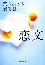 恋文(中公文庫)(文庫)