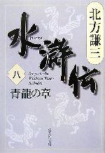 水滸伝 青龍の章(集英社文庫)(八)(文庫)