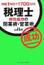 税理士 絶対成功の開業術・営業術 開業1年目で1700万円!(単行本)