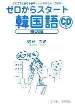 ゼロからスタート韓国語 会話編 だれにでも話せる基本フレーズ20とミニ会話36(CD1枚付)(単行本)