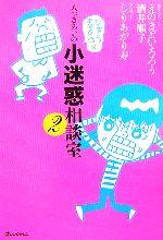 人づきあいの小迷惑相談室(2)(単行本)