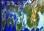宇宙から見た日本 地球観測衛星の魅力(単行本)
