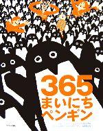 365まいにちペンギン(児童書)