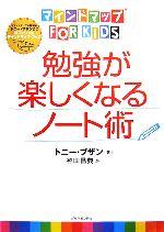 勉強が楽しくなるノート術 マインドマップ for kids(児童書)