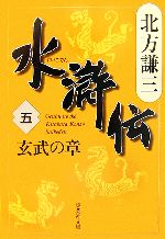 水滸伝 玄武の章(集英社文庫)(五)(文庫)