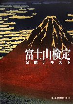 富士山検定公式テキスト(単行本)