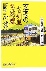 至高の名列車名路線の旅(講談社+α新書)(新書)