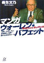 マンガ ウォーレン・バフェット 世界一おもしろい投資家の、世界一儲かる成功のルール(講談社+α文庫)(文庫)