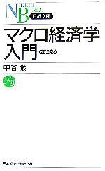 マクロ経済学入門(日経文庫)(新書)