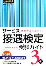 サービス接遇検定受験ガイド3級(単行本)