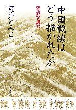 中国戦線はどう描かれたか 従軍記を読む(単行本)