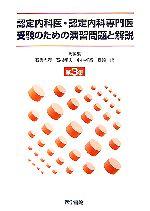 認定内科医・認定内科専門医受験のための演習問題と解説(第3集)(単行本)