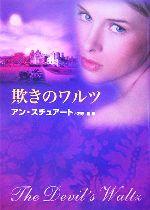 欺きのワルツ(MIRA文庫)(文庫)