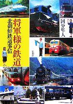 将軍様の鉄道 北朝鮮鉄道事情(DVD1枚付)(単行本)