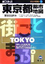 東京都都市地図(ニューエスト13)(単行本)