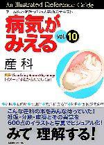 病気がみえる 産科 第1版(vol.10)(別冊付)(単行本)