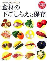 食材の下ごしらえと保存 キッチンの必需品!(特選実用ブックス)(単行本)
