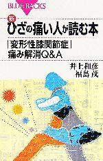 新・ひざの痛い人が読む本 「変形性膝関節症」痛み解消Q&A(ブルーバックス)(新書)