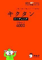 キクタン リーディング Basic 4000 聞いて読んで覚えるコーパス英単語(英語の超人になる!アルク学参シリーズ)(CD2枚、シート1枚付)(単行本)