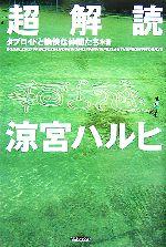超解読 涼宮ハルヒ(単行本)