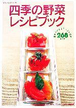 四季の野菜レシピブック素材をいかすシンプル料理268レシピ