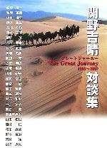 関野吉晴対談集 グレートジャーニー1993~2007(単行本)